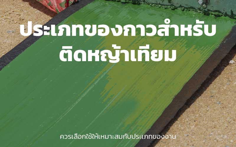 ประเภทกาวติดหญ้าเทียม