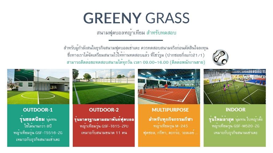 สนามฟุตบอลหญ้าเทียม สำหรับทดสอบ