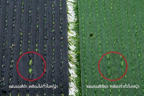 วิธีเลือกหญ้าเทียม