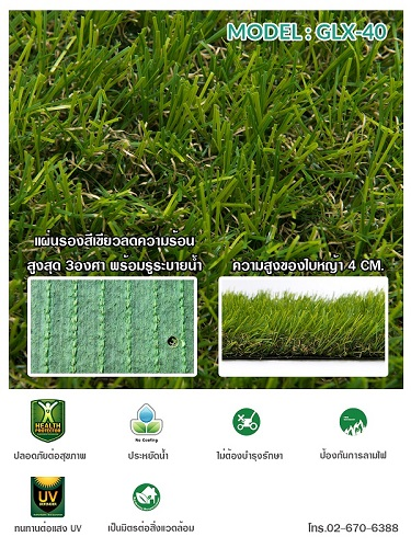 หญ้าเทียม ราคาถูก