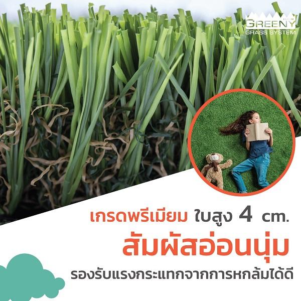 aritificial grass