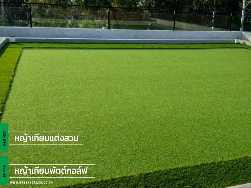 ติดตั้งหญ้าเทียมดาดฟ้าบ้านพัก คลอง 1