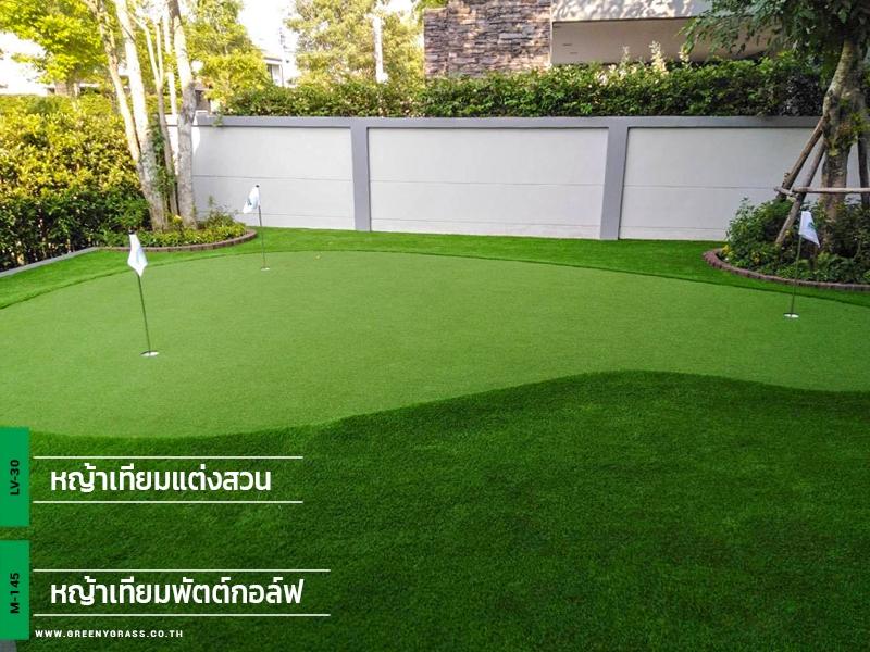 กรีนพัตต์พร้อมจัดสวนหญ้าเทียม เดอะ แกรนด์ บางนา