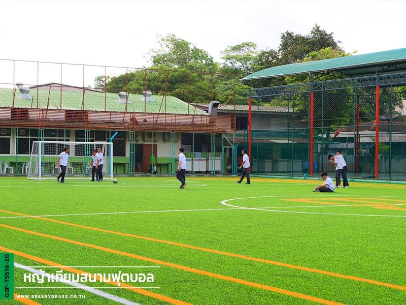 สนามฟุตบอลหญ้าเทียมอเนกประสงค์ โรงเรียนนานาชาติเอกมัย
