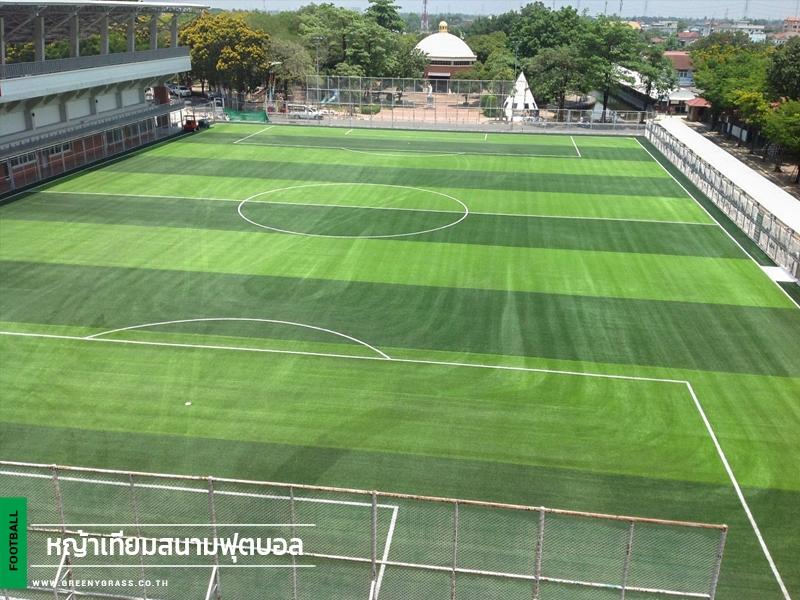 สนามฟุตบอลหญ้าเทียม รร.อัสสัมชัญธนบุรี