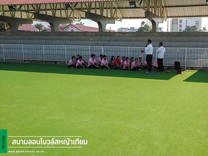 สนามสมาคมลอนโบวล์สแห่งประเทศไทย