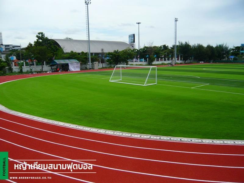 สนามฟุตบอลหญ้าเทียม รร.เทศบาล1 สมุทรปราการ