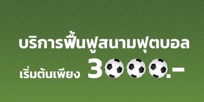 บริการฟื้นฟูสนามฟุตบอลหญ้าเทียม เริ่มต้นเพียง 3000 บาท