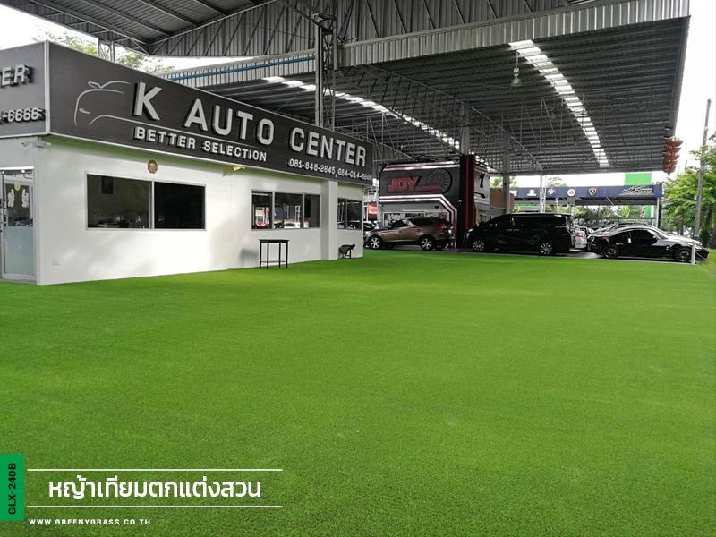 ตกแต่งโชว์รูมรถด้วยหญ้าเทียม K auto center