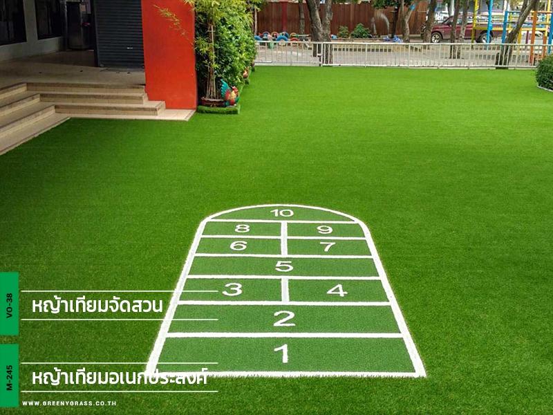 สนามเด็กเล่นหญ้าเทียม โรงเรียนยินดีวิทย์