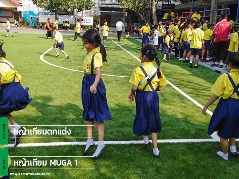 สนามอเนกประสงค์หญ้าเทียม โรงเรียนอนุบาลขอนแก่น