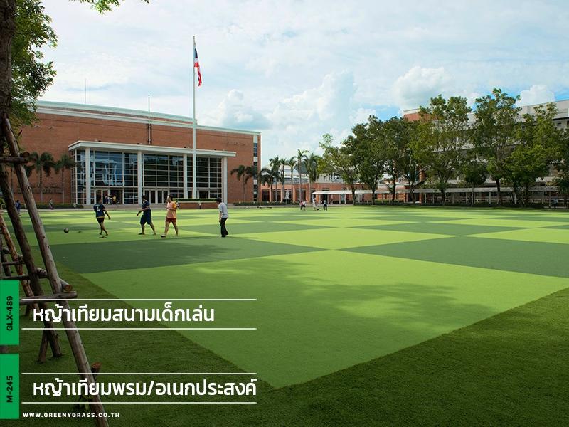 สนามหญ้าเทียมหน้าเสาธง โรงเรียนอัสสัมชัญธนบุรี
