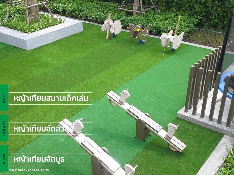 สนามเด็กเล่นหญ้าเทียม โครงการกฤษดา พาร์คแลนด์ รังสิต
