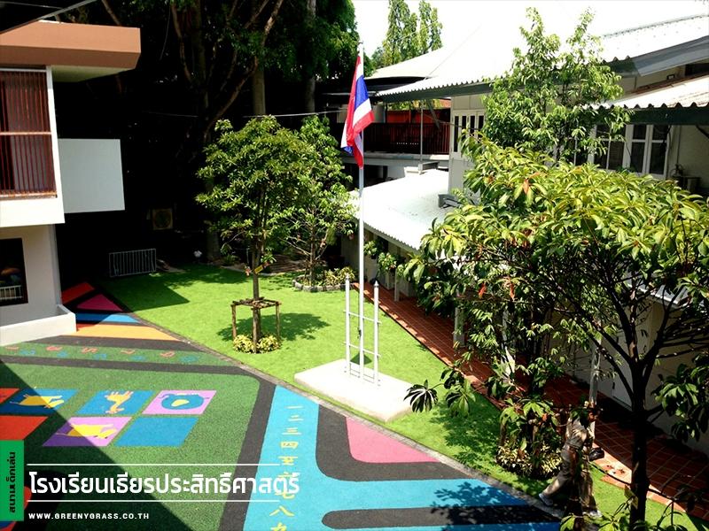 สนามเด็กเล่นหญ้าเทียม โรงเรียนเธียรประสิทธิ์ศาสตร์ สาทร ซ.1