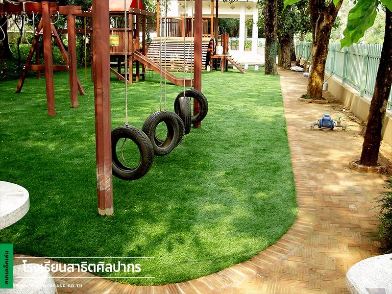 สนามเด็กเล่นหญ้าเทียม โรงเรียนสาธิตศิลปากร