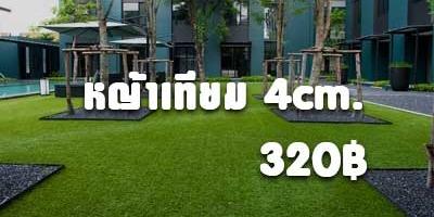 โปรโมชั่นหญ้าเทียม 4cm. ราคาส่ง