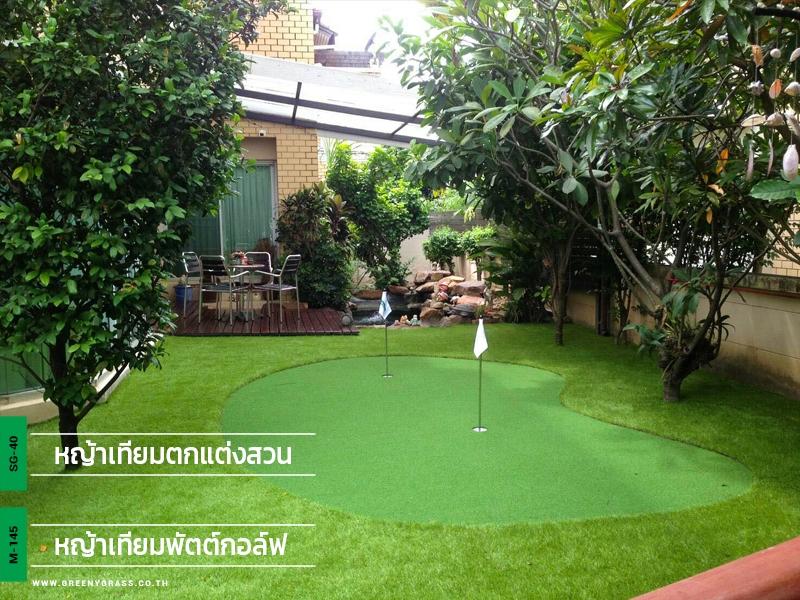 จัดสวนพร้อมกรีนพัตต์หญ้าเทียม พฤกษ์ภิรมย์รีเจ้นท์