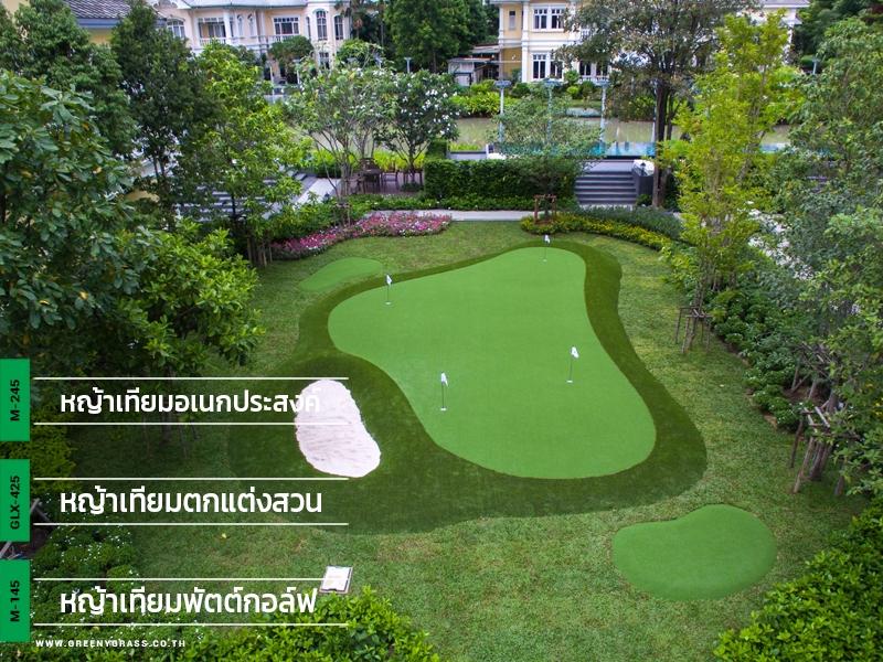 กรีนพัตต์หญ้าเทียม พร้อมชิพ The Royal Residence
