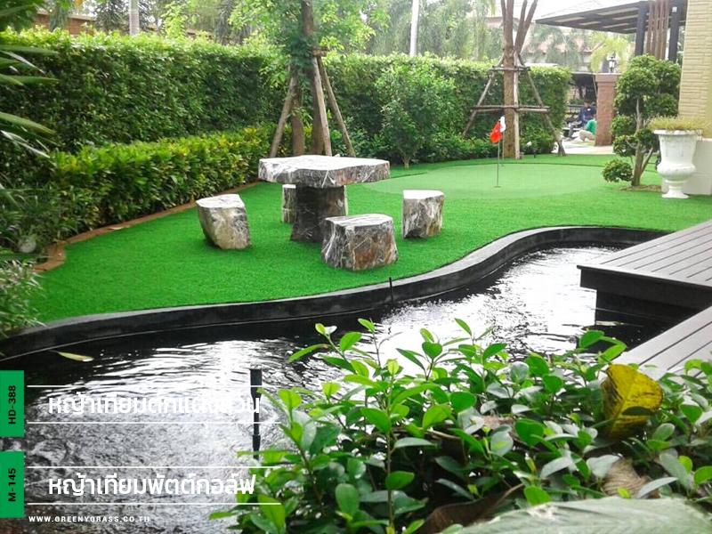 กรีนพัตต์กอล์ฟพร้อมสวนหญ้าเทียม เพอร์เฟค มาสเตอร์พีซ เอกมัย-รามอินทรา