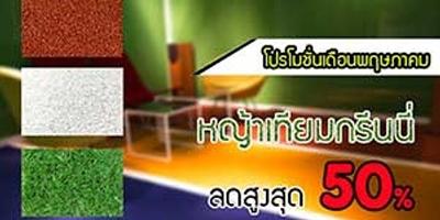 Promotion หญ้าเทียม เดือนพฤษภาคม