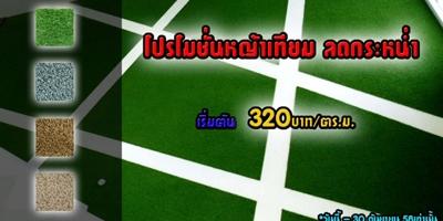 โปรโมชั่นหญ้าเทียม ลดกระหน่ำ เดือนกันยายน 2558