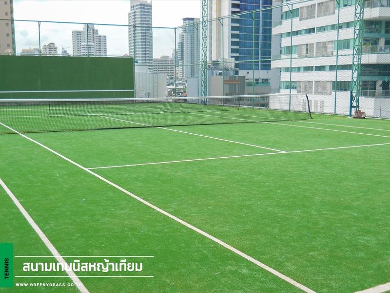 สนามเทนนิสหญ้าเทียม เลกาซี่ สวีทส์