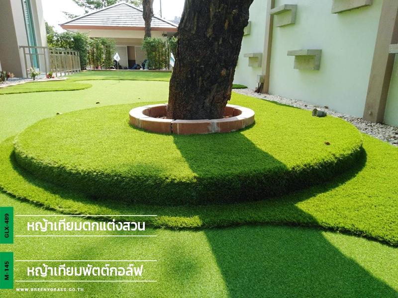 กรีนพัตต์พร้อมแต่งสวนหญ้าเทียม หมู่บ้านเอกบุรี