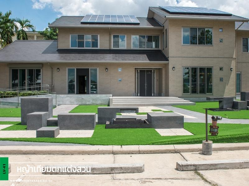สนามหญ้าเทียม บ้านตัวอย่าง SCG HEIM