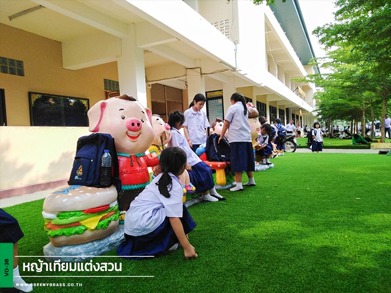สนามหญ้าเทียม โรงเรียนอนุบาลเชียงของ