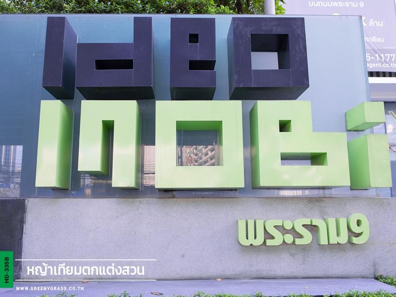 จัดสวนบนคอนโด Ideo Mobi Rama9