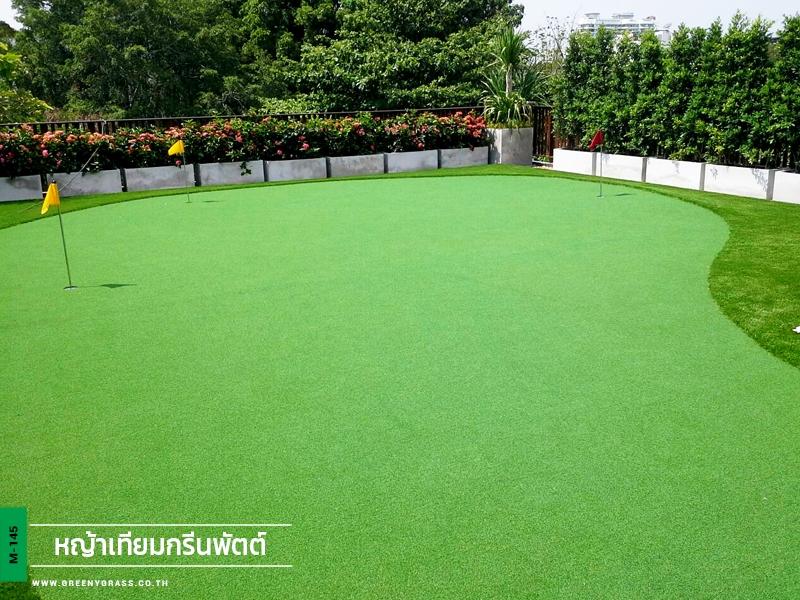 แต่งสวนหญ้าเทียมพร้อมสนามกอล์ฟหญ้าเทียม สุขุมวิท 62