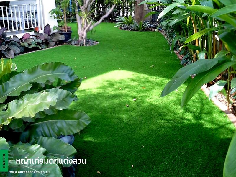 แต่งสวนหญ้าเทียม จัดสวนหน้าบ้าน