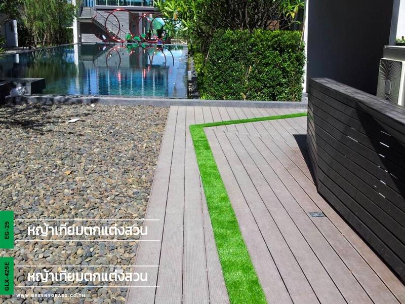 จัดสวนหญ้าเทียม คอนโด เนทูเรซ่า พัทยา