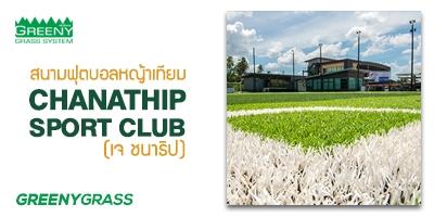สนามฟุตบอล Chanathip Sport Club