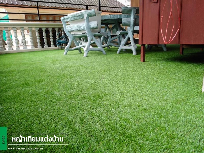แต่งชานบ้านด้วยหญ้าเทียม พัฒนาการ 54