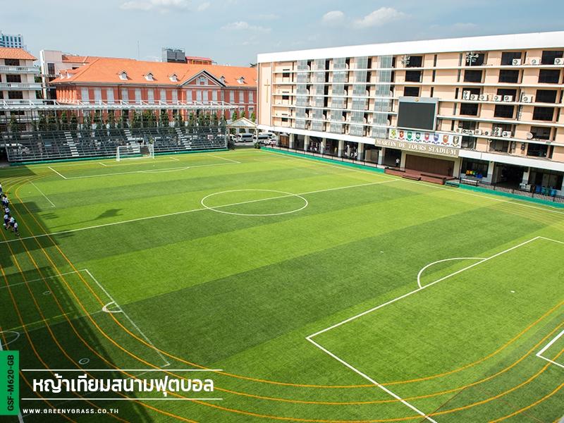 สนามฟุตบอลหญ้าเทียม โรงเรียนเซนต์คาเบรียล