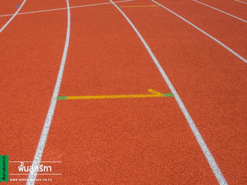สนามฟุตบอลหญ้าเทียม และลู่กรีฑา โรงเรียนกีฬาจังหวัดขอนแก่น