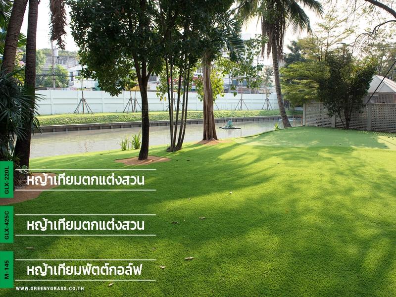 กรีนซ้อมพัตต์ในสวนหญ้าเทียม ริมน้ำ