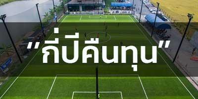 ข้อมูลศึกษาการลงทุน ธุรกิจสนามฟุตบอลเช่าเตะ