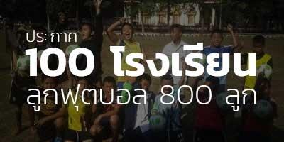 ประกาศรายชื่อ 100 โรงเรียน (โครงการแจกบอลให้น้องปีที่ 5)