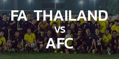 ฟุตบอลนัดพิเศษ ระหว่าง ทีมFA THAILAND VS ทีมAFC
