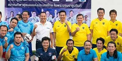 ฟุตบอลแมตช์พิเศษ สมาคมกีฬาฟุตบอลแห่งประเทศไทยฯ