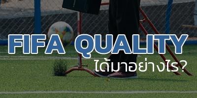 สนามฟุตบอลหญ้าเทียมมาตรฐานฟีฟ่า ได้มาอย่างไร?