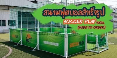 สนามฟุตบอลสำเร็จรูป Soccer Play 4x6ม.