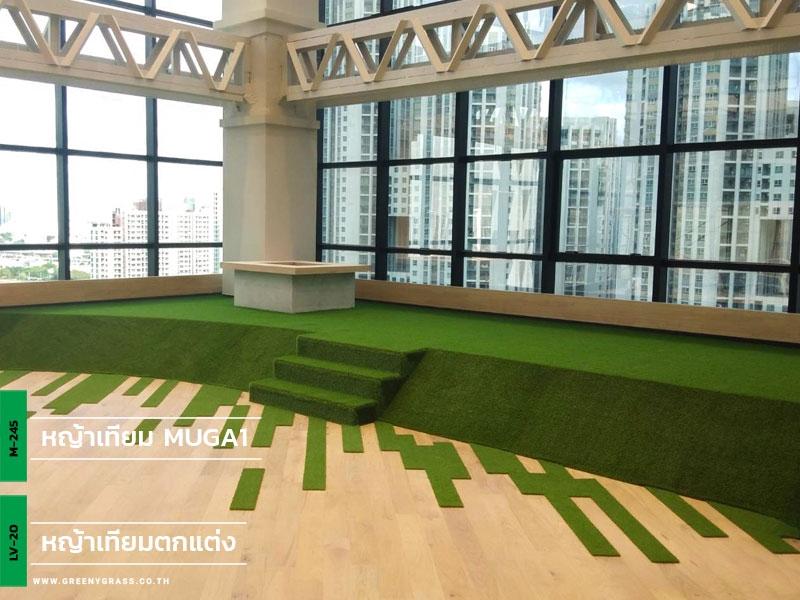 ติดตั้งหญ้าเทียมภายในออฟฟิศ อาคารทรู ทาวเวอร์