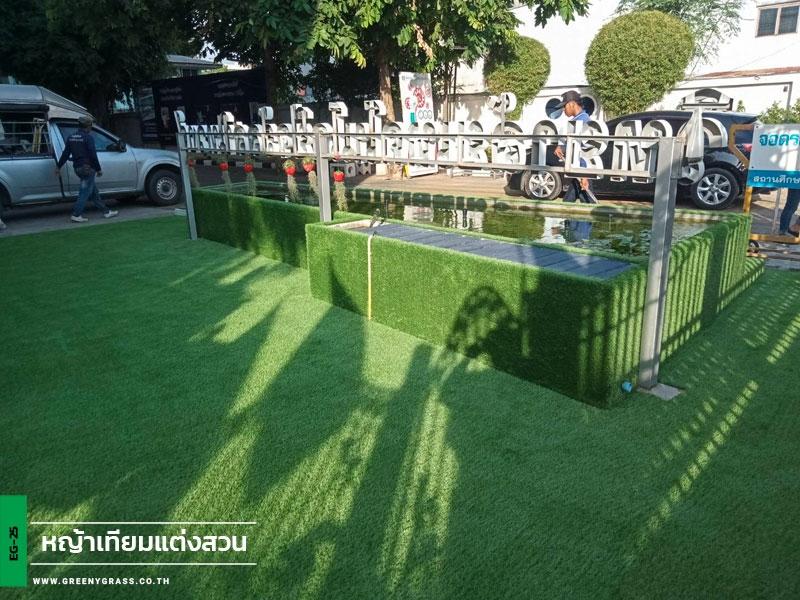 ติดตั้งหญ้าเทียม วิทยาลัยเทคโนโลยีจรัลสนิทวงศ์