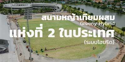 coming soon!! สนามฟุตบอลหญ้าเทียมผสม แห่งที่ 2 ในประเทศไทย
