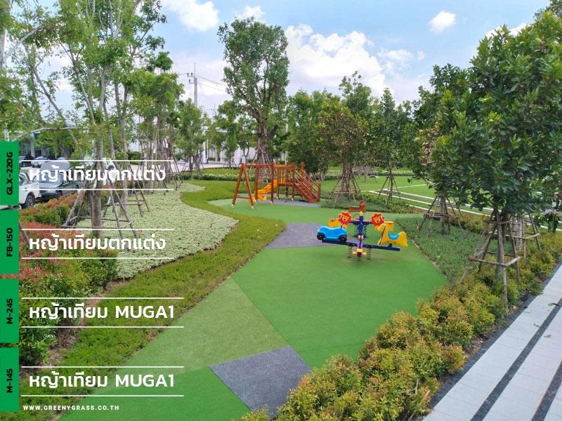 หญ้าเทียมสนามเด็กเล่น โครงการเดอะ คอนเนค ลาดกระบัง