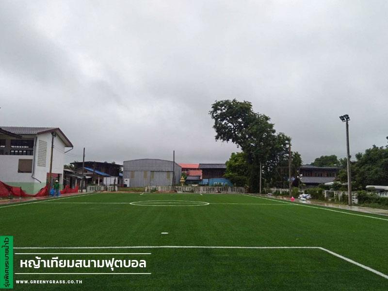 สนามฟุตบอล องค์การบริหารส่วนตำบลเกาะแก้ว จ.ร้อยเอ็ด