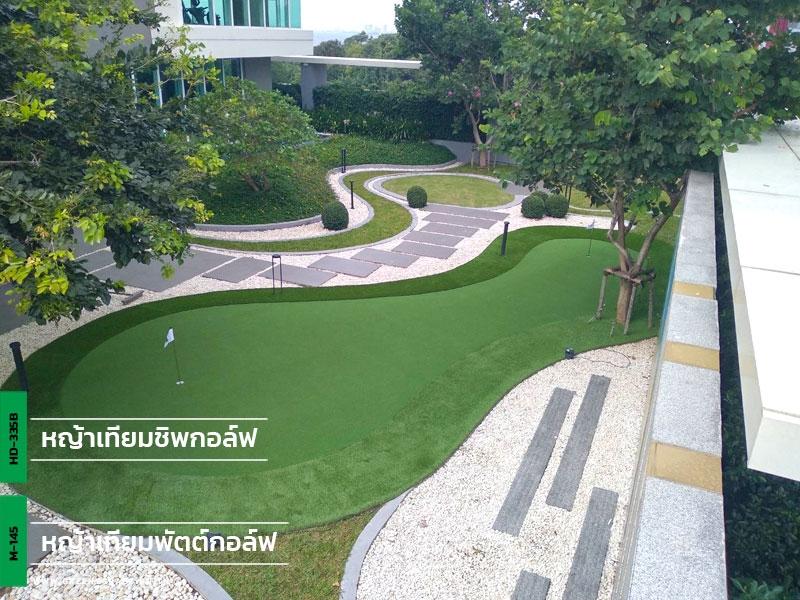 กรีนพัตต์กอล์ฟหญ้าเทียม คอนโดยู ศรีราชา (Yuu Sriracha)